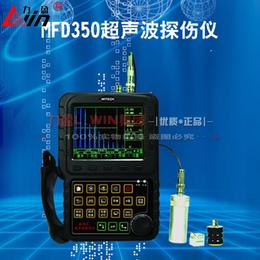 力盈供应数字式彩屏超声波探伤仪MFD350便携式
