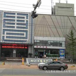 九江消防检测 九江图书馆缩略图