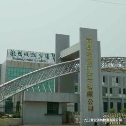 九江消防維保 青島啤酒有限公司