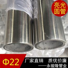 不锈钢圆管报价 304不锈钢焊管22x1.0mm