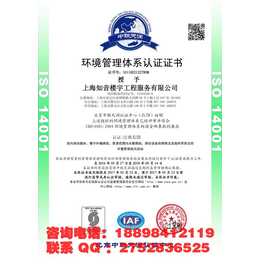 臻赞_怎麼咨询环境管理体系认证证书查询_优质服务