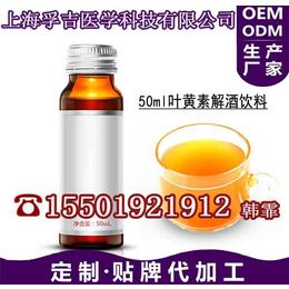 50ml叶黄素解酒饮料odm<em>代</em><em>工</em>厂家