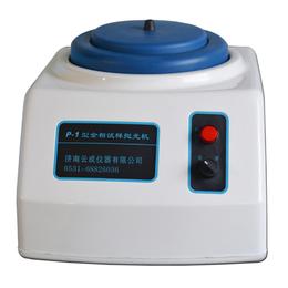 供应P-1型金相试样抛光机 红外碳硫分析仪