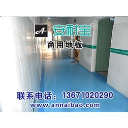 济南哪里有卖医院塑胶地板的 商用塑胶地板