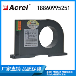 BA50-AI电流传感器 输入0-600A输出4-20mA