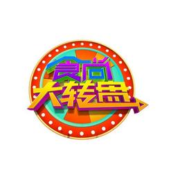 CCTV1中央电视台元宵晚会广告价格