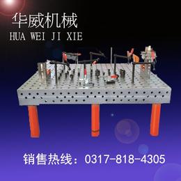 华威机械 三维柔性焊接平台 组合平台