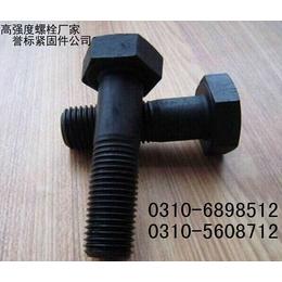 厂家直销高强度螺栓-永年高强度螺栓厂家