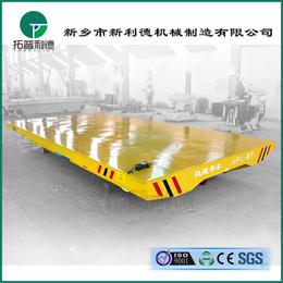 铝业用电动平车生产厂输送qy8千亿国际无动力平板车免检qy8千亿国际