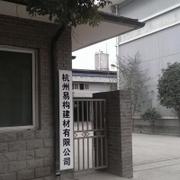 杭州易构建材有限公司