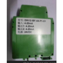 0-20mA转0-5V 一进二出信号转换器