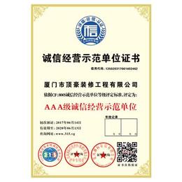 福建漳州市企业招投标信用AAA评级招投标信用报告