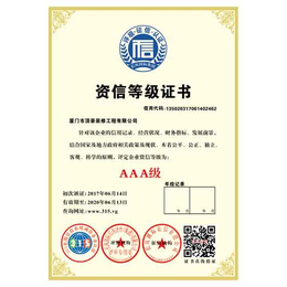 福建南平企业招投标信用AAA评级信用3A证书