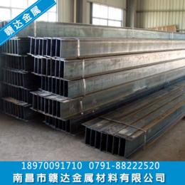 江西H型鋼南昌鋼材景德鎮鋼材上饒不銹鋼鋼材批發廠家直銷