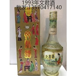 供应1993年文君酒54度浓香型厂家直销