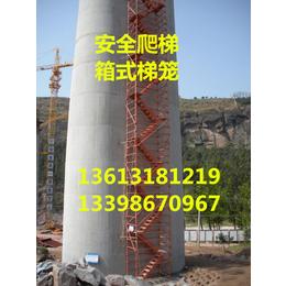 标准型安全爬梯建筑施工