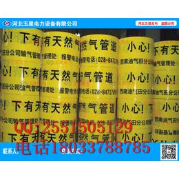 河北五星地埋警示带 可探测警示带专业生产大厂家质量可靠
