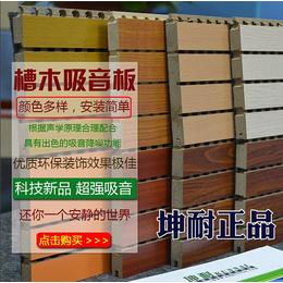 深圳槽木吸音板 会议室健身房录音棚墙体隔音板 密度板