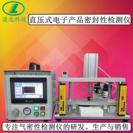 深圳密封性检测仪 电子产品防水检测设备 直压密封泄漏检测仪