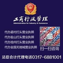 孟村小规模报税 兼职报税  选法臣会计代理 服务好