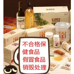 上海电话预约食品销毁公司18217751839监督处理销毁