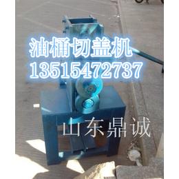 半自动油桶破拆一体机 大桶切割机 化工桶剖桶机