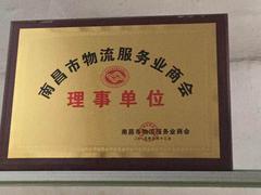 南昌市物流服务业商会理事单位