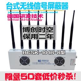 2017年手机屏蔽器中标4G手机屏蔽BCSK-101B-8型