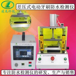 深圳密封试验设备 差压式电动牙刷防水测试仪 防水等级检测