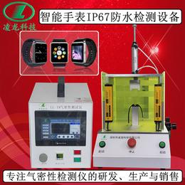 深圳气密检漏仪 差压式智能手表密封性检测设备 防水测试仪