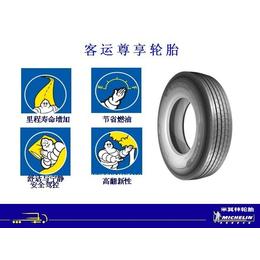 客车轮胎销售 米其林轮胎价格