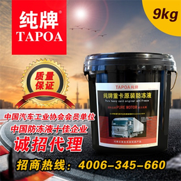 青州纯牌动力科技公司|张掖市中央空调防冻液