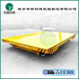 耐高温电动平板车厂商钢厂用无动力平板车免检设备