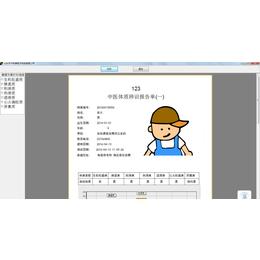 拓德科技TD-TCI5000中医体质辨识分析仪管理软件
