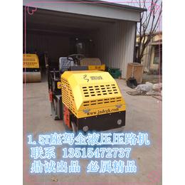 贵州遵义市自重1.5吨压实机 液压助力转向 压实力大的振动碾