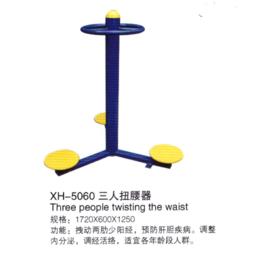 XH-5060三人转腰器