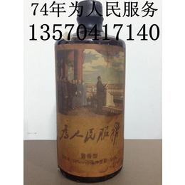 供应53度茅台为人民服务酒1974年