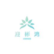 深圳市光明新区公明迎彬鸿电器厂