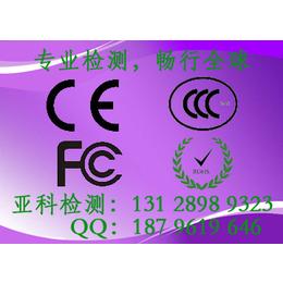 CE-<em>EMC</em><em>认证</em>多少钱
