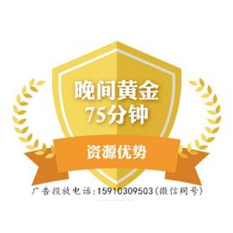 2017年CCTV-7三档晚间黄金栏目广告资源