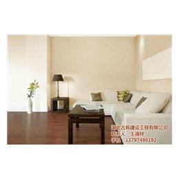 黄石墙面漆、刷墙面漆工序、古苑建材(优质商家)
