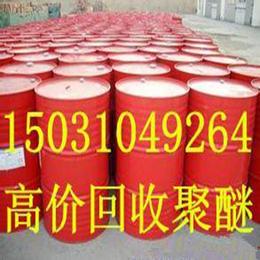 合肥回收聚醚多元醇15031049264