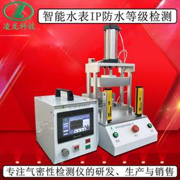 供应智能水表密封性能检测仪 防水检测设备 差压式防水测试仪