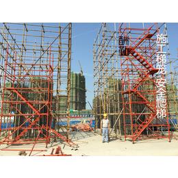 安全爬梯酬勤建筑施工