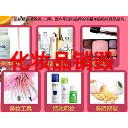 护肤水产品大量销毁地点上海专业过期化妆品销毁处置有资质
