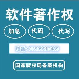 深圳市软件著作权申请的条件有哪些