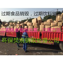 上海食品销毁地点浦东废弃食品销毁上海牛奶销毁公司
