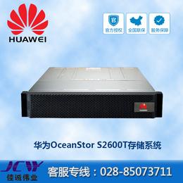 成都华为储存代理商_华为S2600T储存报价