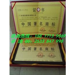增城电线电缆平安国际充值办理中国著名商标