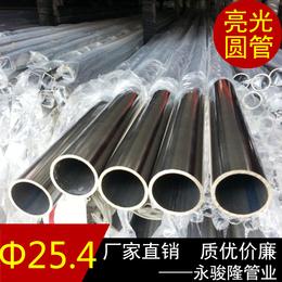 供应不锈钢圆管 304不锈钢管材25.4x1.0mm